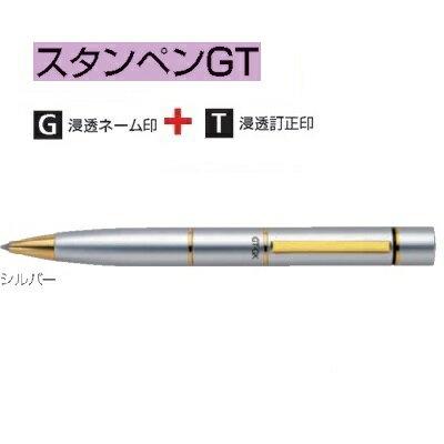 タニエバー スタンペンGT シルバー SP-GT06