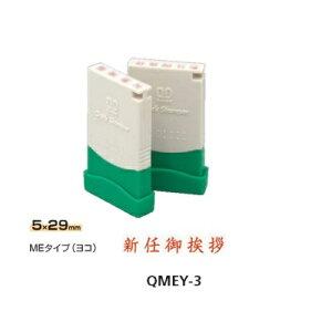 サンビー クイックスタンパー MEタイプ(名刺用)(ヨコ) 【新任御挨拶】 QMEY-3