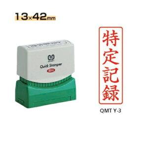 サンビークイックスタンパーMタイプ(タテ)郵便用【特定記録】QMTY-3