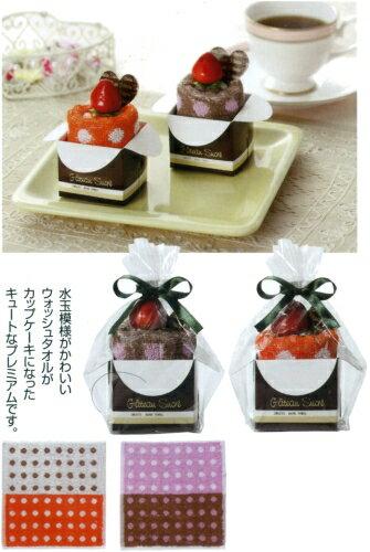 カップケーキタオル 【ご注文単位 40枚以上】