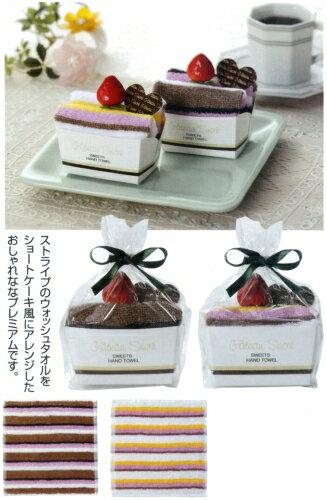 ショートケーキタオル 【ご注文単位 40枚以上】