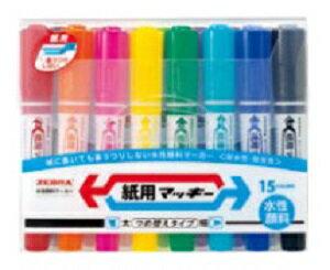 ゼブラ 水性マーカー ZEBRA 紙用マッキー 15色セット WYT5-15C