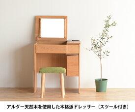 ドレッサー 幅65 椅子付き スツール付き メイクボックス 化粧台 コンセント付き デスク 木製 おしゃれ モダン 北欧 家具