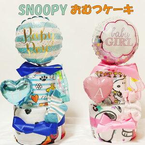 おむつケーキ スヌーピー 男の子 女の子 出産祝い snoopy オムツケーキ 男 女 かわいい ギフト パンパース 誕生日 百日 ハーフバースデー 初誕生 お祝い イニシャルタグ付き