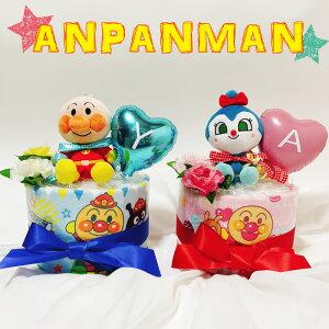 【送料無料】おむつケーキ 男の子 女の子 オムツケーキ アンパンマン  出産祝い  ドキンちゃん  イニシャルタグ付き