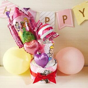 おむつケーキ 女の子 出産祝い プリンセス オムツケーキ ディズニー かわいい ディズニープリンセス ギフト パンパース 誕生日 百日 ハーフバースデー 初誕生 お祝い