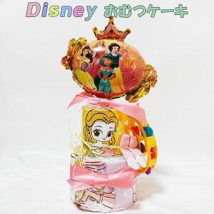 おむつケーキ 女の子 出産祝い プリンセス かわいい ディズニー オムツケーキ ギフト パンパース 誕生日 百日 ハーフバースデー 初誕生 お祝い おもちゃ イニシャルタグ付き