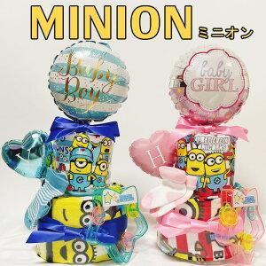 おむつケーキ ミニオン 男の子 出産祝い 女の子 オムツケーキ USJ かわいい ギフト パンパース 誕生日 百日 ハーフバースデー 初誕生 お祝い おもちゃ