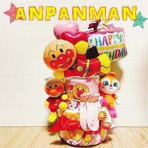 おむつケーキ アンパンマン 男の子 女の子 オムツケーキ 豪華  出産祝い  イニシャルタグ付き