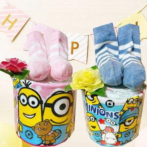 おむつケーキ ミニオン 出産祝い 男の子 女の子 オムツケーキ パンパース 男 女 かわいい パンパース タオル バルーン 赤ちゃん 誕生日 イニシャルタグ付き