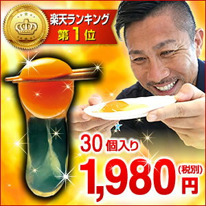 この卵、絶対ハマります!すでに7万セット以上販売!!楽...