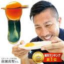 この卵、絶対ハマります!すでに7万セット以上販売!!楽天ランキング6部門★第1位★前園真聖さん大絶賛の卵!徳島県…