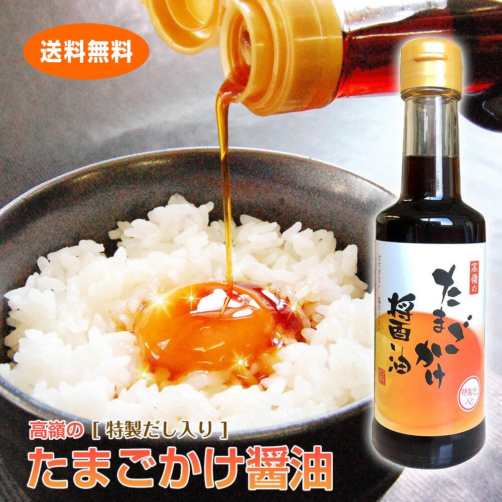 この醤油、絶対ハマります!ポイント2倍♪しかも 送料無料!!徳島県産【たまごかけ醤油 200ml×3本セット】