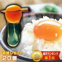 【お試し!たまごかけ御飯❤大好きセット】(生卵15個+破損保証5個)この卵、絶対ハマります!すでに10万セッ…