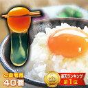 【ご自宅用 高嶺の卵 40個】(生卵35個+破損保証5個)この卵、絶対ハマります!!すでに10万セット以上販売!楽天ラ…