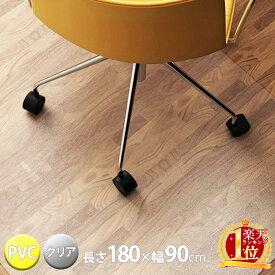 チェアマット 透明 フロアシート 180×90cm 厚さ1.5 mm 送料無料 キャスター 床 キズ防止 デスク クリア フローリング 傷防止 フロアマット ダイニング 保護 シート 椅子 ベビーチェア 新築 家 賃貸 床暖房対応 オフィス 父の日