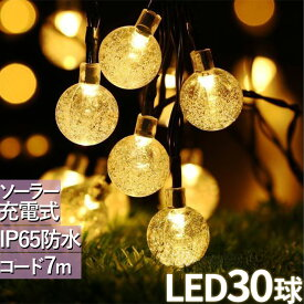 イルミネーションライト LED ライト 防水 ガーデンライト ソーラー 屋外 充電式 ゴールド かわいい 気泡ボールモチーフ 送料無料 ライト 庭 玄関 照明 外灯 ガーランド イルミネーション ツリー 飾り付け ボール クリスマス 飾り 装飾 30球 おしゃれ 屋外照明
