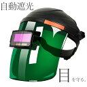 溶接マスク 自動遮光溶接面 遮光面 溶接面 ソーラー 軽量 溶接ヘルメット 自動 太陽光発電 高精細 目の保護 広い視野 …