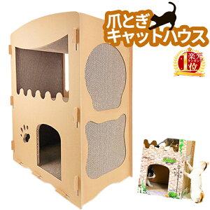 【 5%OFFクーポン☆10月25日00:00〜23:59☆2,980円以上利用可(対象商品) 】猫 爪とぎ 段ボール 段ボールハウス 爪とぎハウス 猫ハウス 猫タワー キャットタワー 可愛い 猫 ベッド つめとぎ ダンボー