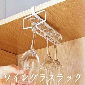 ワイングラスホルダー ワイングラスハンガー グラスラック グラスホルダー ワイングラスラック おしゃれ 戸棚 ワイングラス 吊り下げ 収納 グラス グラス掛け 業務用 家庭用 キッチン用品 台所用品 さびにくい