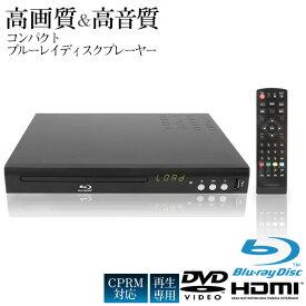 ブルーレイプレーヤー テレワーク 再生専用 1年保証 在宅勤務 DVDプレーヤー 外付け 送料無料 HDMI HDMI端子搭載 据え置き型 据置タイプ ブラック 本体 新品 安い Blu-ray 小型 ブルーレイ 再生 ディスク CPRM DVD BD USBメモリー コンパクト 父の日