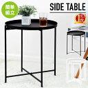 サイドテーブル おしゃれ 丸 トレー 幅46.5 高さ52 サイドテーブル シンプル ソファーテーブル コーヒーテーブル カフェテーブル ナイトテーブル ラウンド お洒落 シンプル 軽量 一人暮らし 新生活 白 黒 円形 送料無料