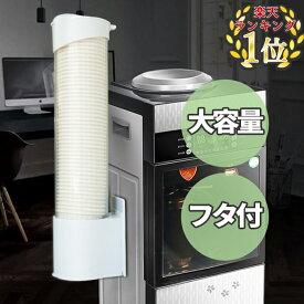 紙コップホルダー 口径7.5cm以下 7オンス おしゃれ カップディスペンサー フタつき 使い捨てコップ用 大容量 業務用グラス コップラック カップスタンド インサートカップ用 壁面取り付けタイプ ウォーターサーバー 紙