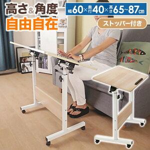 サイドテーブル 白 キャスター 高さ 65〜87cm ナイトテーブル 高さ調節 角度調節 ストッパー ベッドサイドテーブル ノートパソコンスタンド ソファーテーブル おしゃれ ベッドテーブル ホワ