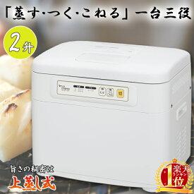 餅つき機 コンパクト 2升 全自動 餅つき器 1年保証 もちつき機 餅つき 蒸し器 こねる パン生地 うどん生地 1升から 上蒸し式 むす つく こねる マンナンもち レシピ付き RM-201SN