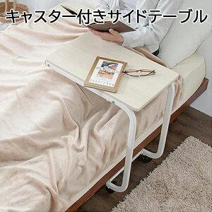 サイドテーブル キャスター テレワーク 在宅勤務 リモートワーク 高さ 60cm ナイトテーブル ベッドサイドテーブル コの字 ノートパソコンスタンド 軽量 PC ソファテーブル リビング おしゃれ