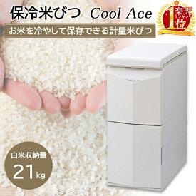 米びつ 保冷米びつ 保冷 21kg エムケー精工 クールエース HK-321W 保存 冷蔵 計量 米櫃 こめびつ お米 スリム おしゃれ シンプル ライスストッカー ライスキーパー 21キロ ss
