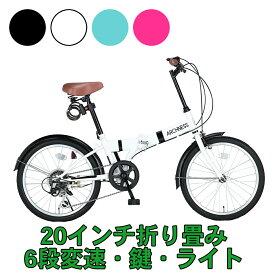 折りたたみ 自転車 20インチ カギ ライト シマノ 6段変速 ブラック ホワイト ブルー ピンク アイトン 本州 送料無料 ARCHNESS 206-A
