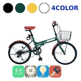 【お買い物マラソンキャンペーン中!】本州 送料無料 20インチ 折りたたみ 自転車 シマノ 6段変速 カギ ライト カゴ ブラック グリーン イエロー ホワイト アイトン ACE BUDDY 206-5
