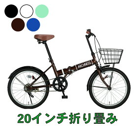 折りたたみ 自転車 20インチ カゴ付 ブラック ホワイト グリーン ブラウン ブルー アイトン 折り畳み 折畳 本州 送料無料 ARCHNESS 200-6
