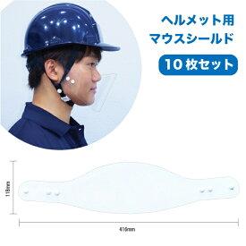 ヘルメット用簡易型マウスシールド(10枚セット)フェイスシールド 透明マスク 日本製 工事用ヘルメット 作業用 フェースシールド セーフティー 夏 熱中症対策 コロナ対策