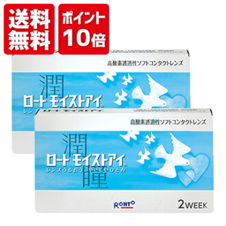 Rohto I.Q.14 ASPHERIC 2boxes (6pieces per box) 2week replacement contact lens