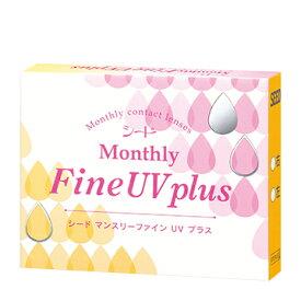 【リニューアル致しました!】シード マンスリーファインUV plus 1箱(シード 1ヶ月交換 コンタクトレンズ)「2箱でオマケ付」「2箱で送料無料」