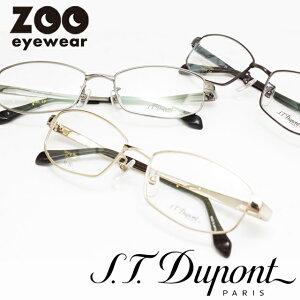 [M]度付きメガネセット 乱視 度なし 対応 ブランドメタルフレームスクエア型 【S.T.Dupont - デュポン DP3099 サイズ:55□17-142】【専用ケース付】【送料無料】【オマケ付(1発送につき1つ)】