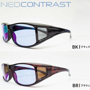 [M]【度なし】ネオコントラストオーバーサングラスメガネの上に簡単装着イエローライトカットレンズ形:スクエア(角型) レンズカラー:ライトブルー【送料無料】【オマケ付(1発送につき1つ