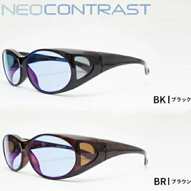 [M]【度なし】ネオコントラストオーバーサングラスメガネの上に簡単装着イエローライトカットレンズ形:オーバル(丸型) レンズカラー:ライトブルー【送料無料】【オマケ付(1発送につき1つ)】