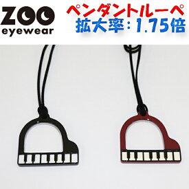 [MZ]【メガネ用品】メール便商品【送料無料】新商品:おしゃれペンダントルーペ 【LP025 ピアノ型 カラー:レッド / ブラック】※4個以上ご購入頂いた場合は、宅配便でお手配をさせて頂きます。