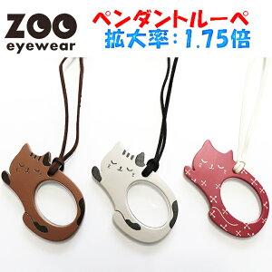 [MZ]【メガネ用品】メール便商品【送料無料】新商品:おしゃれペンダントルーペ 【LP039/LP040 猫型】※4個以上ご購入頂いた場合は、宅配便でお手配をさせて頂きます。