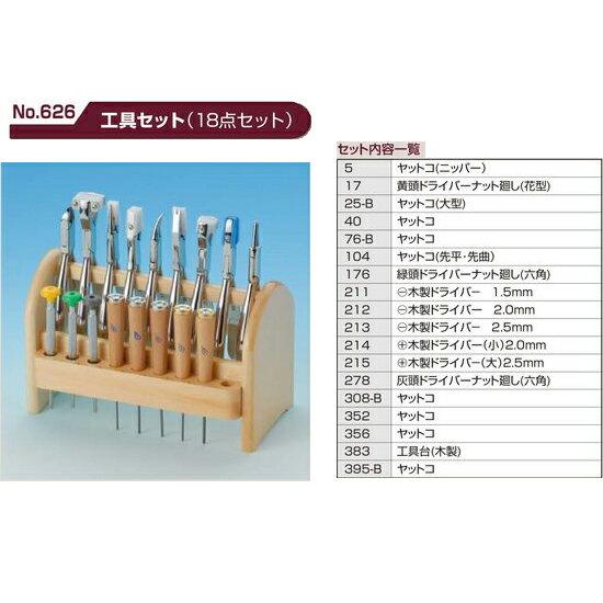 [M]工具セット 18点セット No.626 サンニシムラ