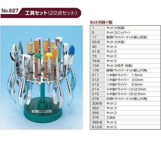 [M]工具セット 22点セット No.627 サンニシムラ