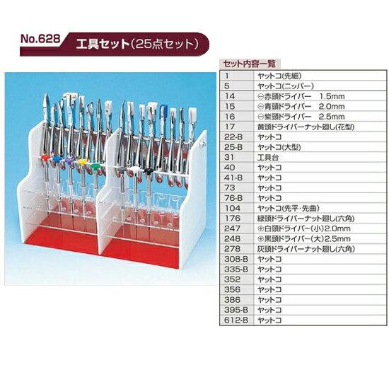 [M]工具セット 25点セット No.628 サンニシムラ