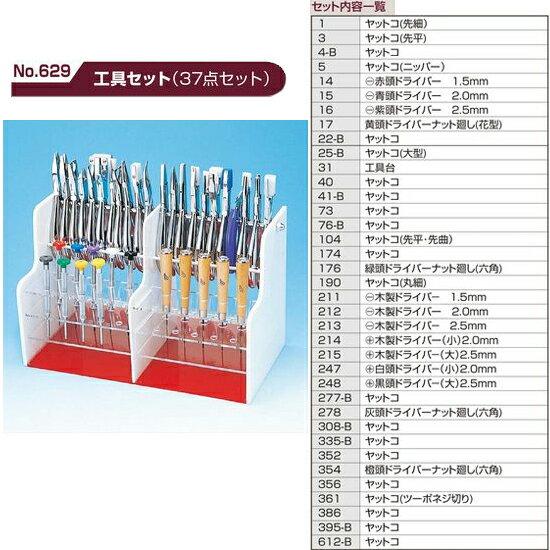[M]工具セット 37点セット No.629 サンニシムラ
