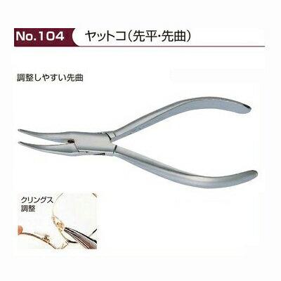 [MZ]ヤットコ クリングス調整 先平・先曲 No.104 サンニシムラ 実際の眼鏡店で使用されている高品質なプロツールです。様々な先端形状があるため、眼鏡だけでなく、金属を加工する作業全般で活躍できる道具です。