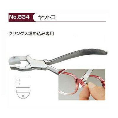 [M]ヤットコ その他 No.834 サンニシムラ