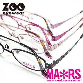 [M]度付きメガネセット 乱視 度なし 対応 ブランドセルフレームオーバル型 【MA*RS - マーズ MA1009 サイズ:49/51□17-132】【送料無料】【オマケ付(1発送につき1つ)】