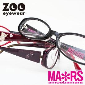 [M]度付きメガネセット 乱視 度なし 対応 ブランドセルフレームオーバル型 【MA*RS - マーズ MA3011 サイズ:50□16-138】【送料無料】【オマケ付(1発送につき1つ)】